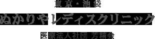 東京・池袋  ぬかりやレディスクリニック 医療法人社団芳精会