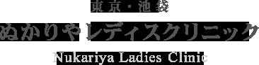 婦人科一般・妊婦健診・月経異常・更年期障害・不妊症・避妊相談・子宮癌、乳癌検診