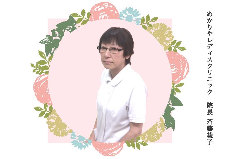 ぬかりやレディスクリニック 院長 斉藤綾子